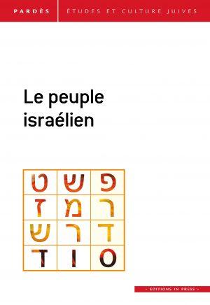 Pardès n° 64 – Le peuple israélien